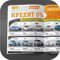 реклама автоцентра (журнальный разворот)
