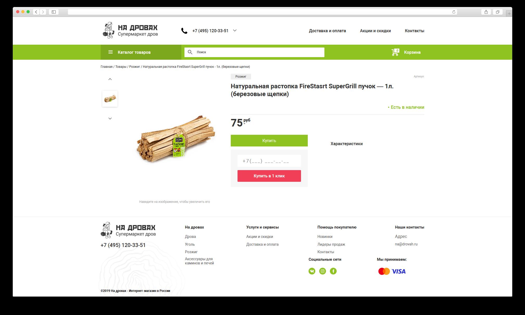 Интернет-магазин по продаже дров