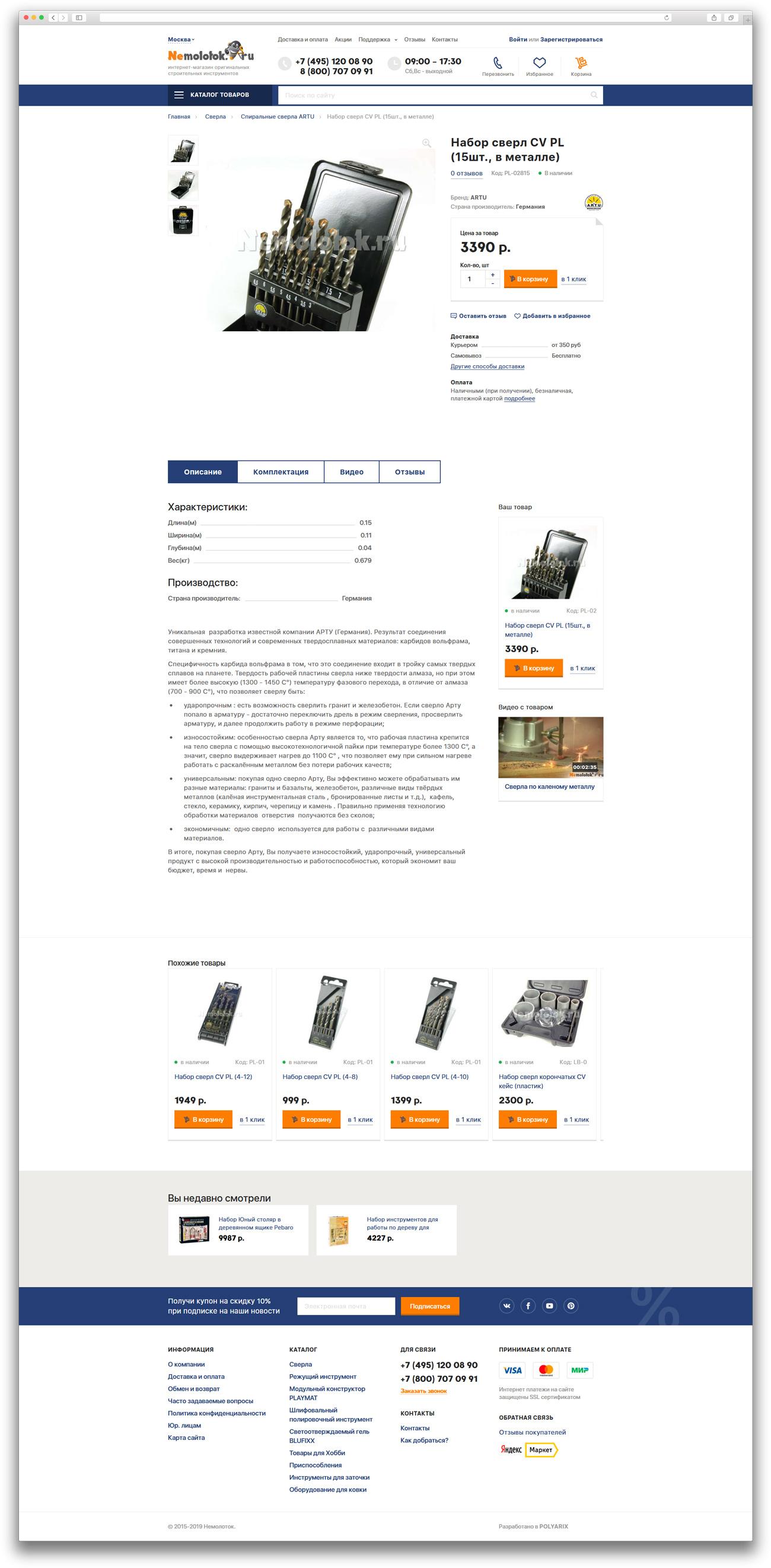 nemolotok.ru - интернет магазин товаров для хобби и творчества + SEO