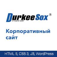 Корпоративный сайт для американской компании DurkeeSox