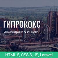 Корпоративный сайт гос предриятия ГИПРОКОКС