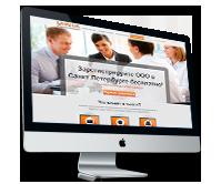 Landing Page - бухгалтерские услуги