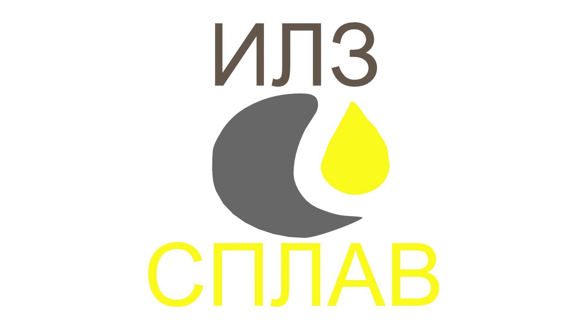 Разработать логотип для литейного завода фото f_8185afcc91debaa7.jpg