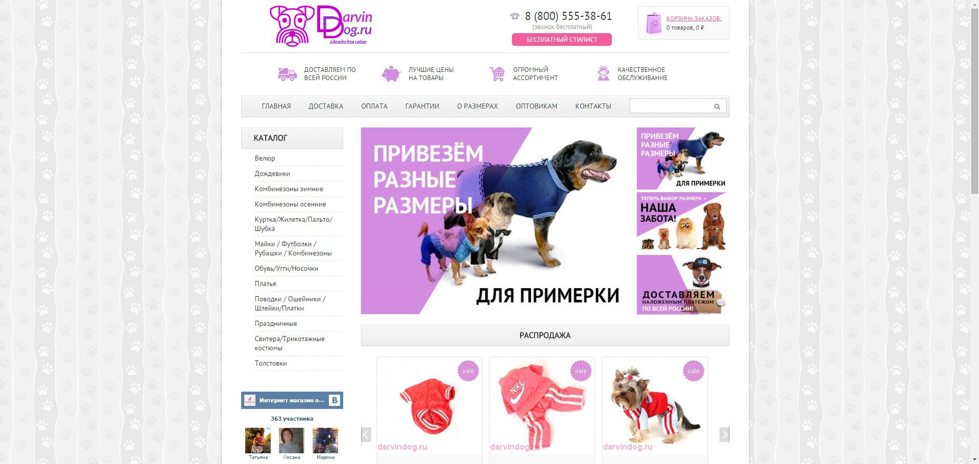 Создать логотип для интернет магазина одежды для собак фото f_33856518bf9749e4.jpg