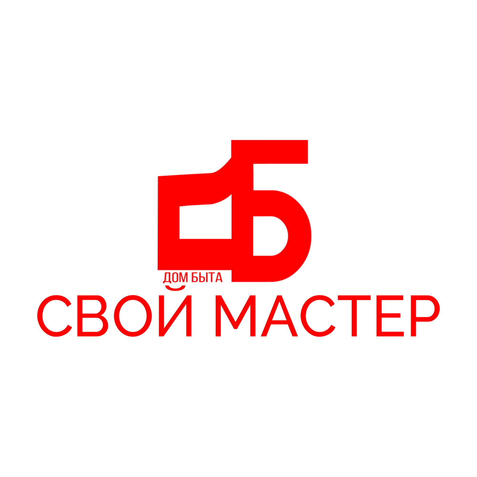 Логотип для сетевого ДОМ БЫТА фото f_6635d7e53c55ed1d.png