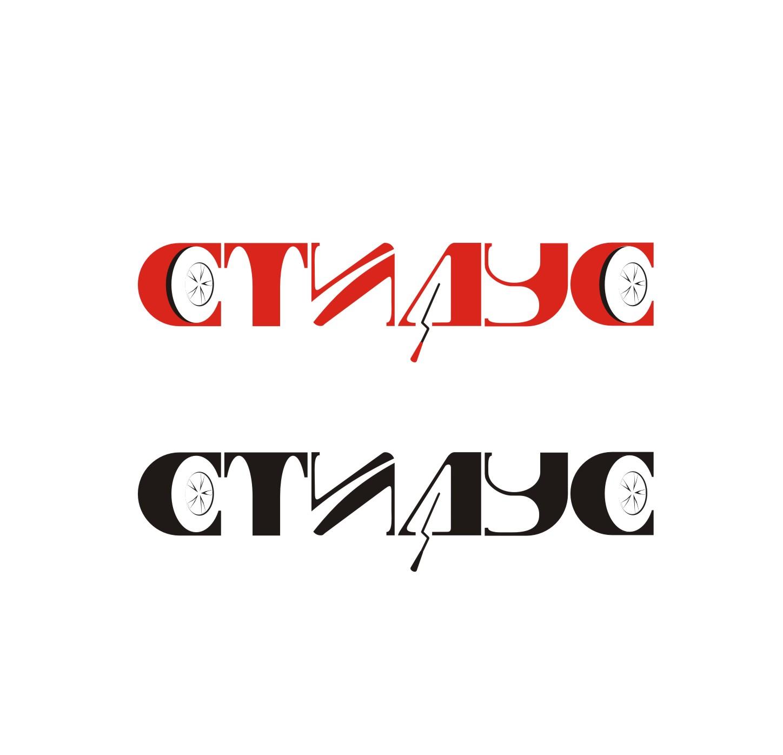 """Логотип ООО """"СТИЛУС"""" фото f_4c360d290ffa1.jpg"""