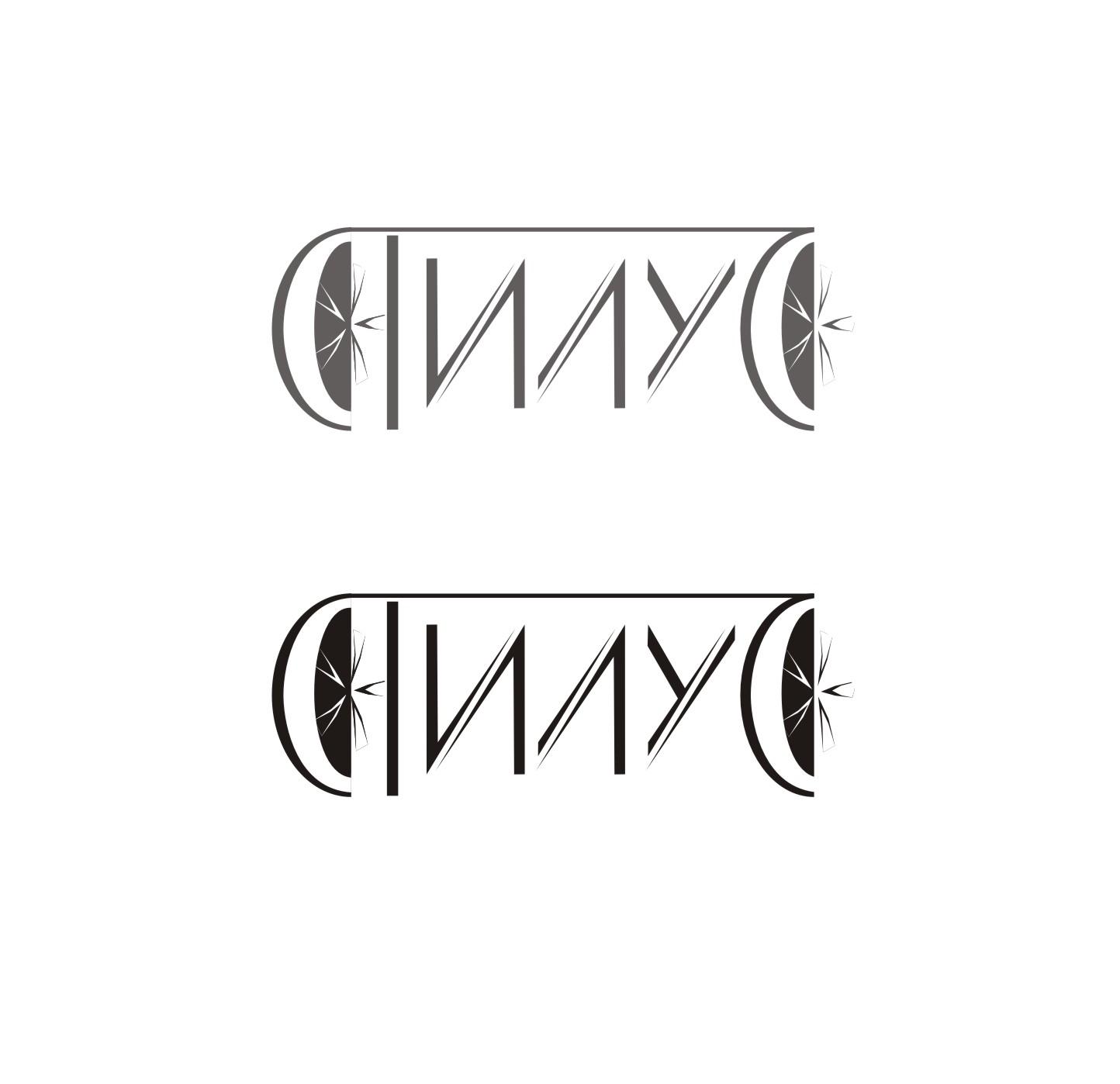 """Логотип ООО """"СТИЛУС"""" фото f_4c3641f001391.jpg"""