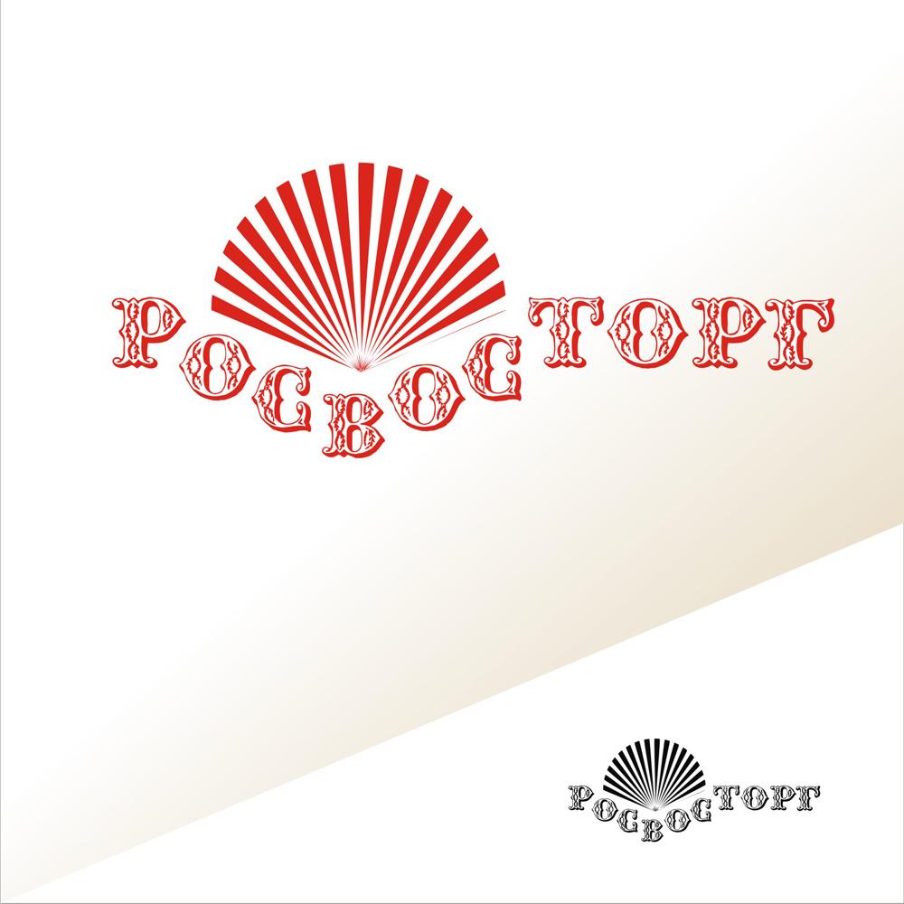 Логотип для компании Росвосторг. Интересные перспективы. фото f_4f849b8a5f37f.jpg