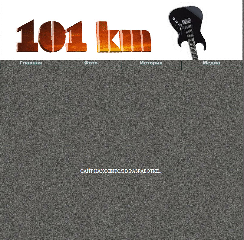 Сайт группы 101 километр