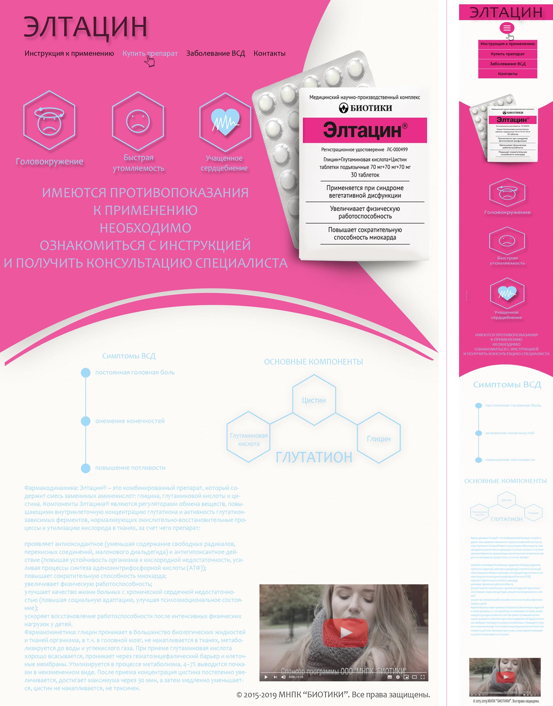 Дизайн главной страницы сайта лекарственного препарата фото f_6355c83edecc17d3.jpg