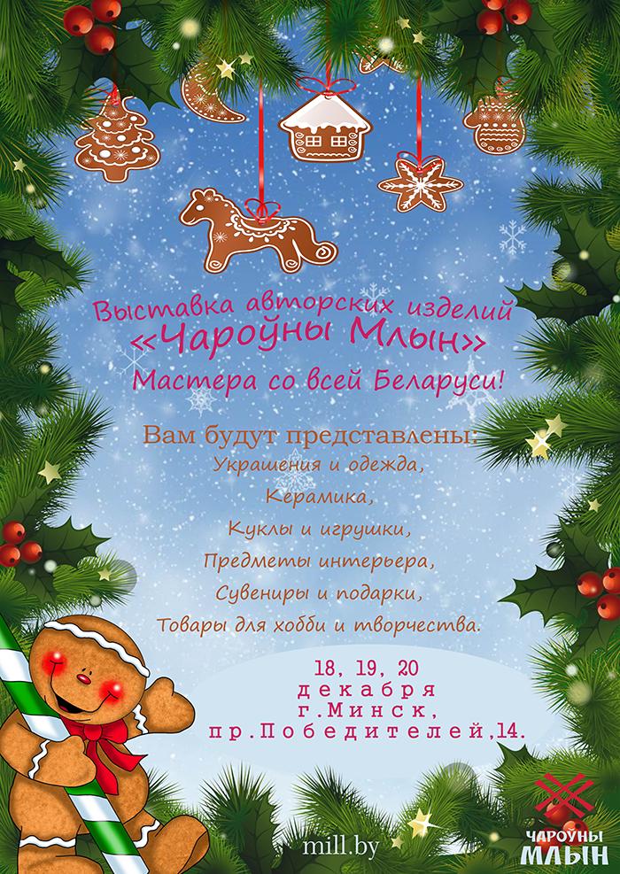 Дизайн новогодней афиши для выставки изделий ручной работы фото f_7075f8dfcec2ac4f.png