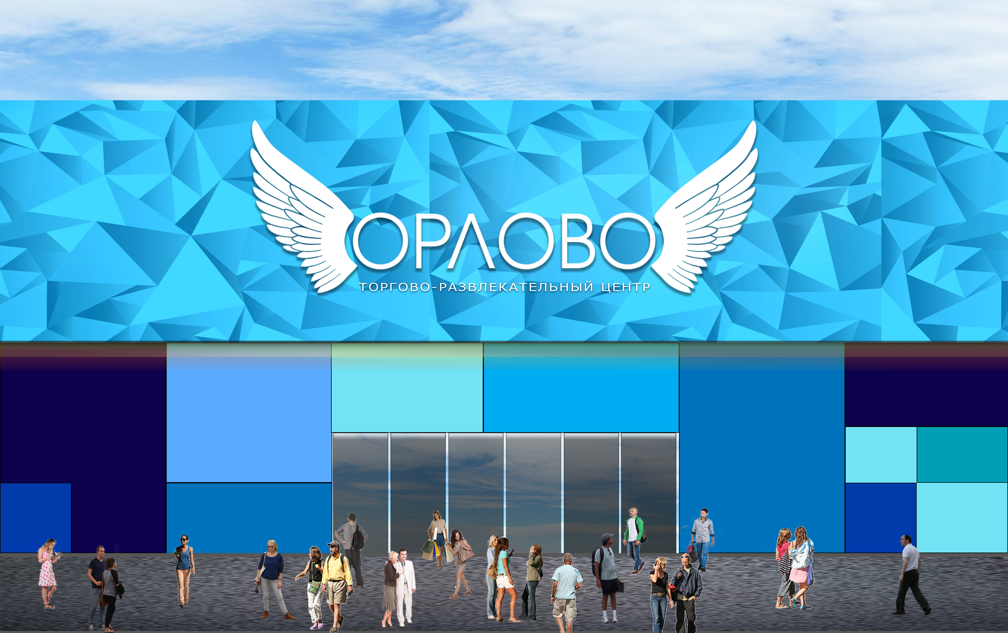 Разработка логотипа для Торгово-развлекательного комплекса фото f_128596bc8bac39ab.jpg