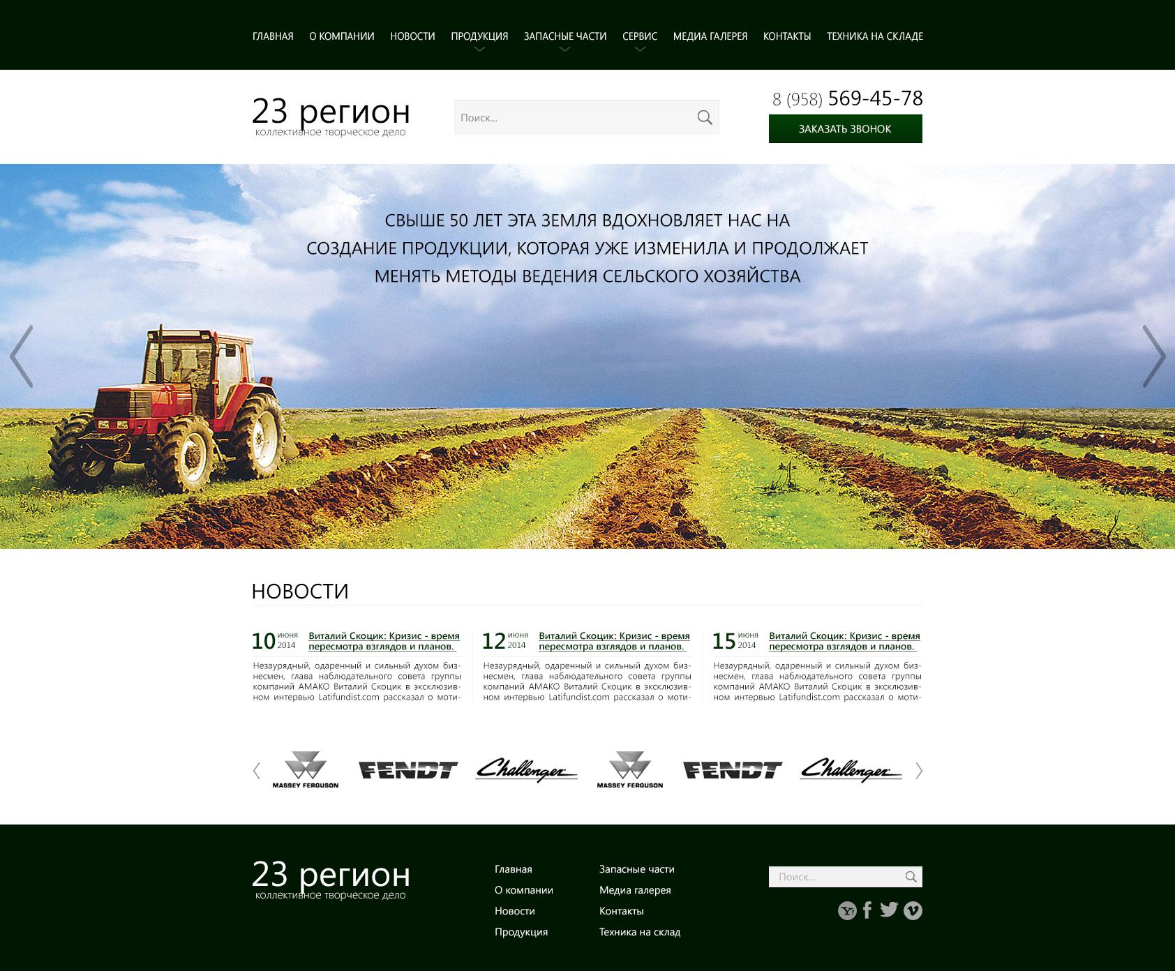Дизайн сайта сельхоз техники фото f_985539f475b17fff.png
