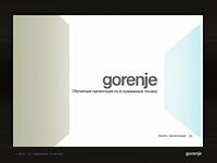 Интерактивная презентация Gorenje