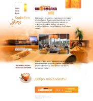 www.cofemolka.com