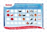 Новогодняя игра для Tefal
