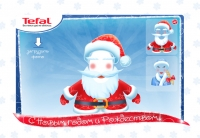 Новогодняя открытка для Tefal