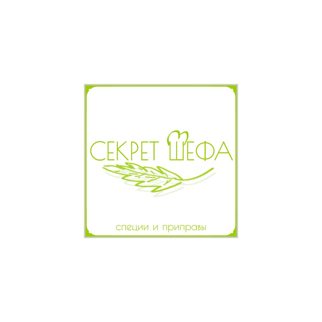 Логотип для марки специй и приправ Секрет Шефа фото f_5685f3fe32d5fdd8.png