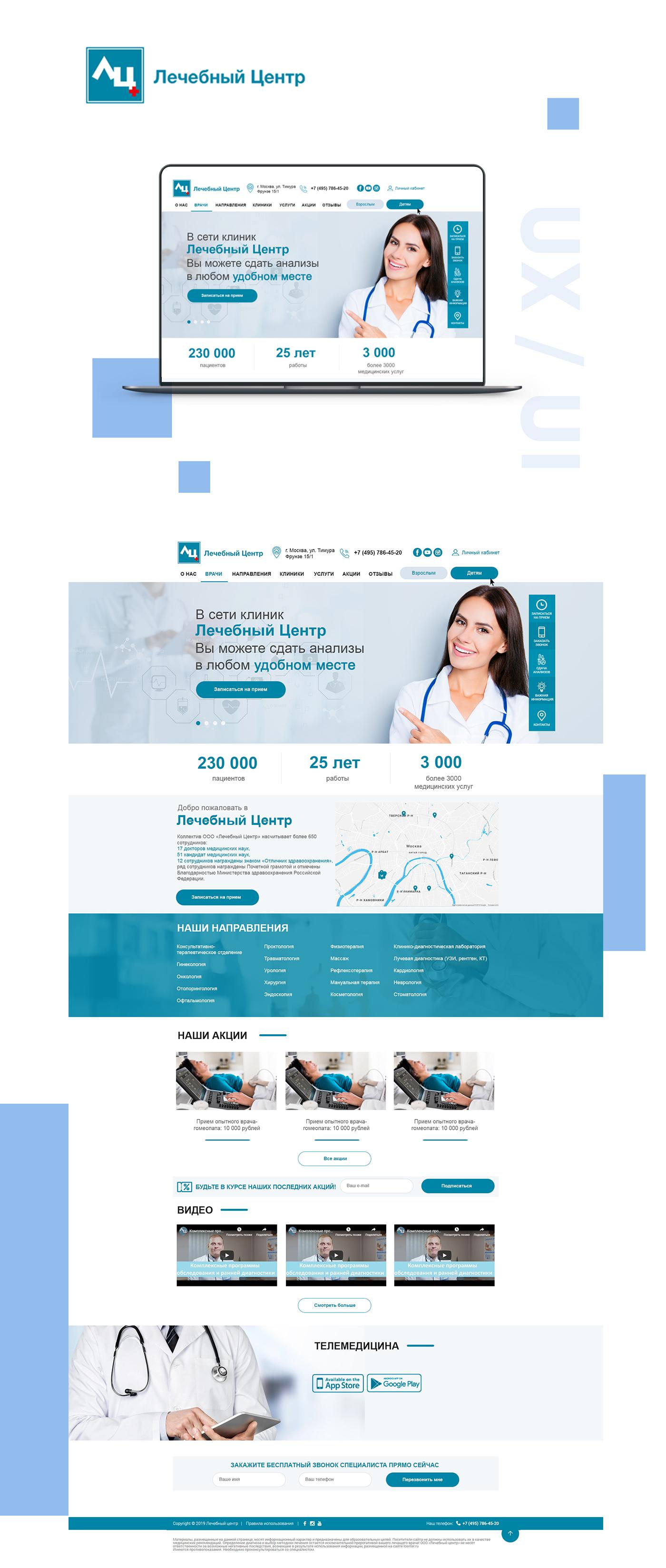 Лечебный центр дизайн сайта