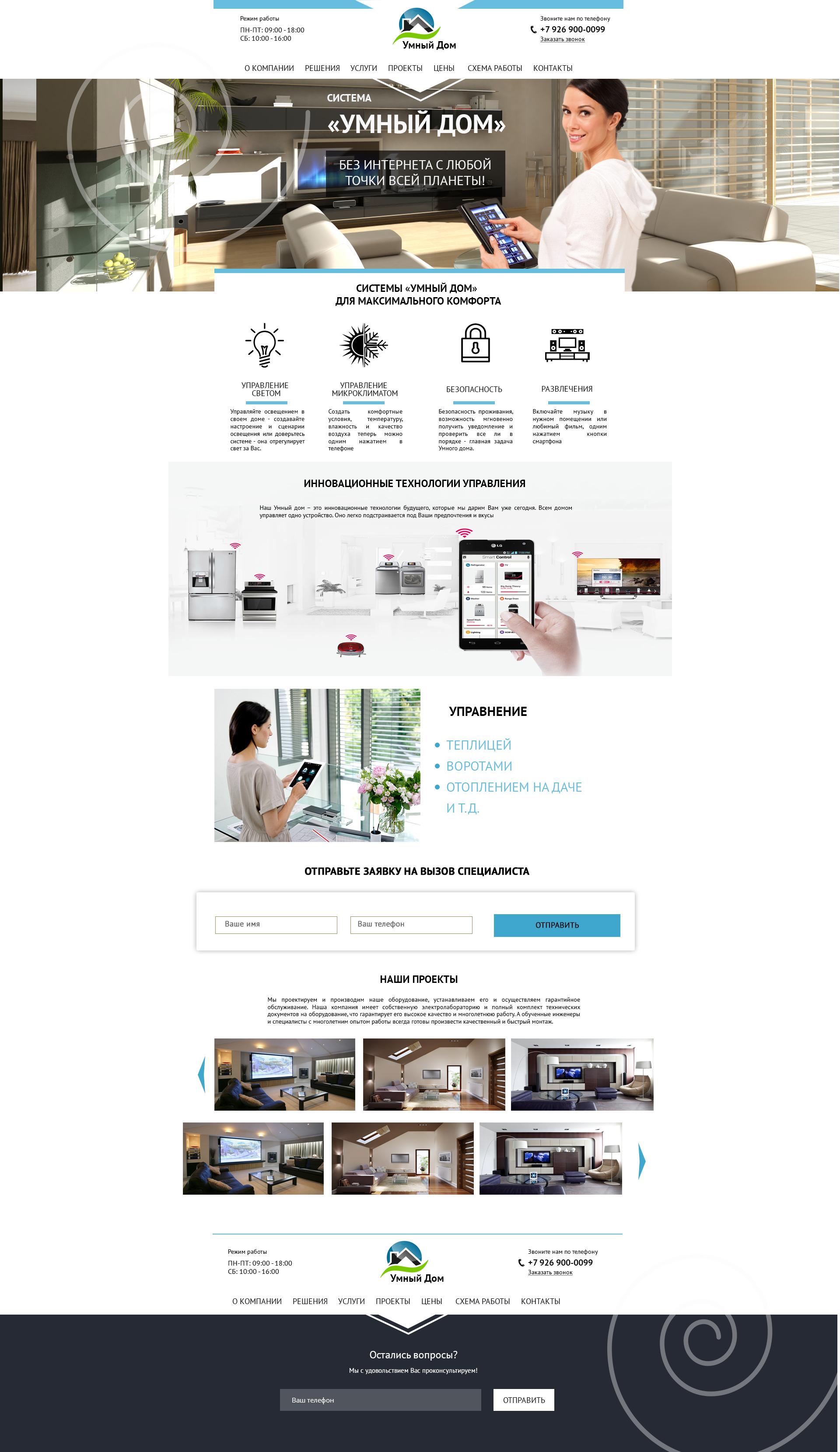 Дизайн сайта Умный дом