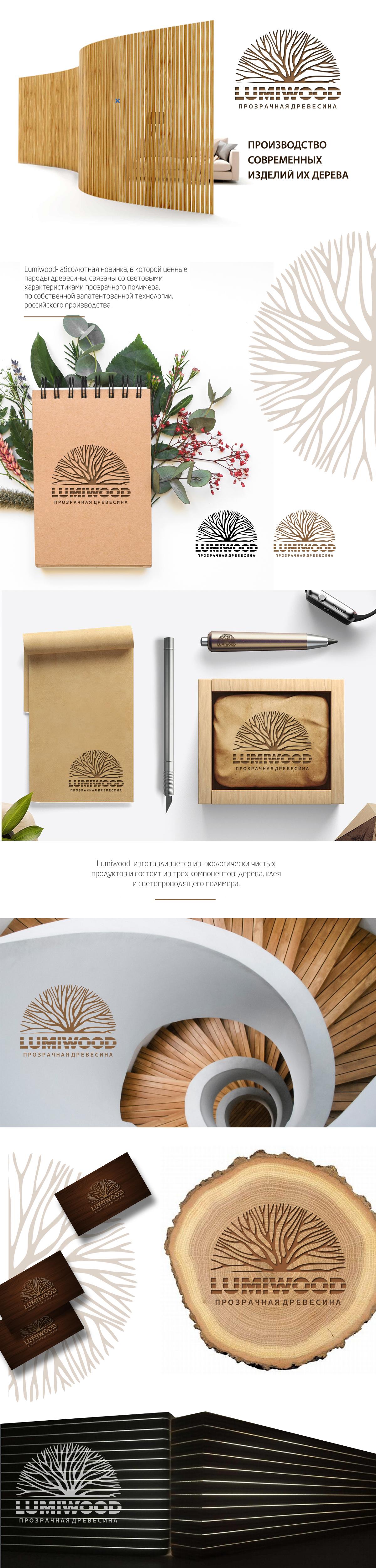 Design logo LUMIWOOD