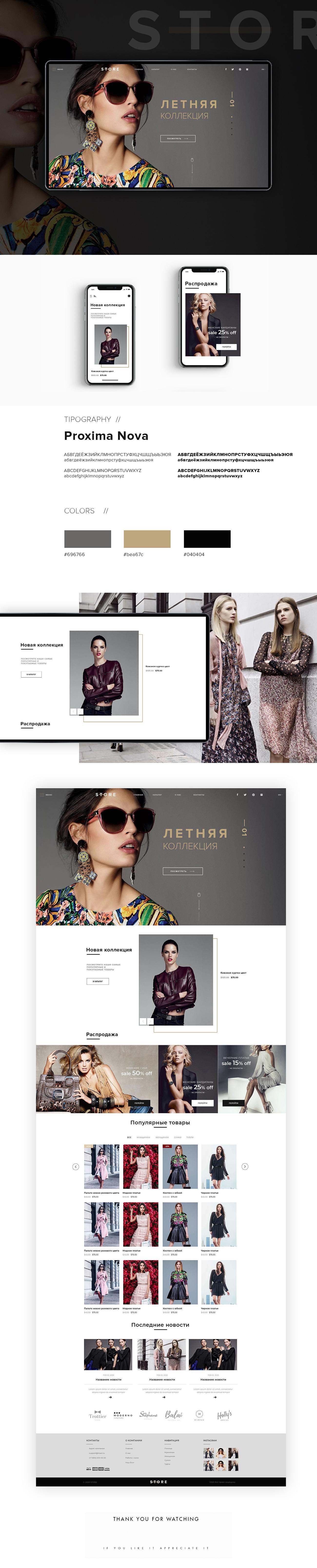 Дизайн магазина одежды STORE