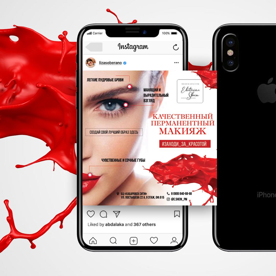 Реклама Макияж