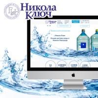 Сайт Никола Ключ