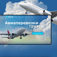 Дизайн сайта Авиаперевозки