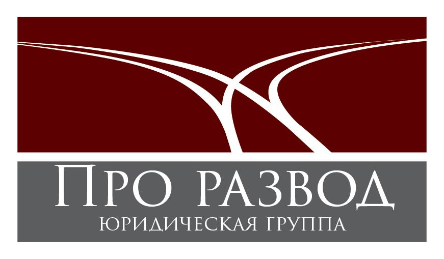 Логотип и фирм стиль для бракоразводного агенства. фото f_08658786dbca8386.jpg