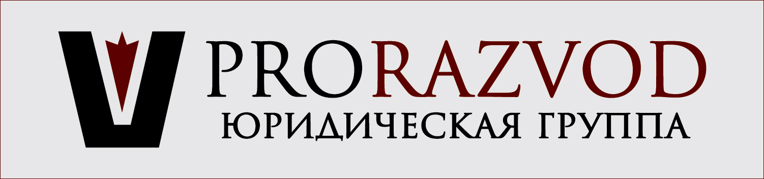 Логотип и фирм стиль для бракоразводного агенства. фото f_49758786dc8b6fe8.jpg