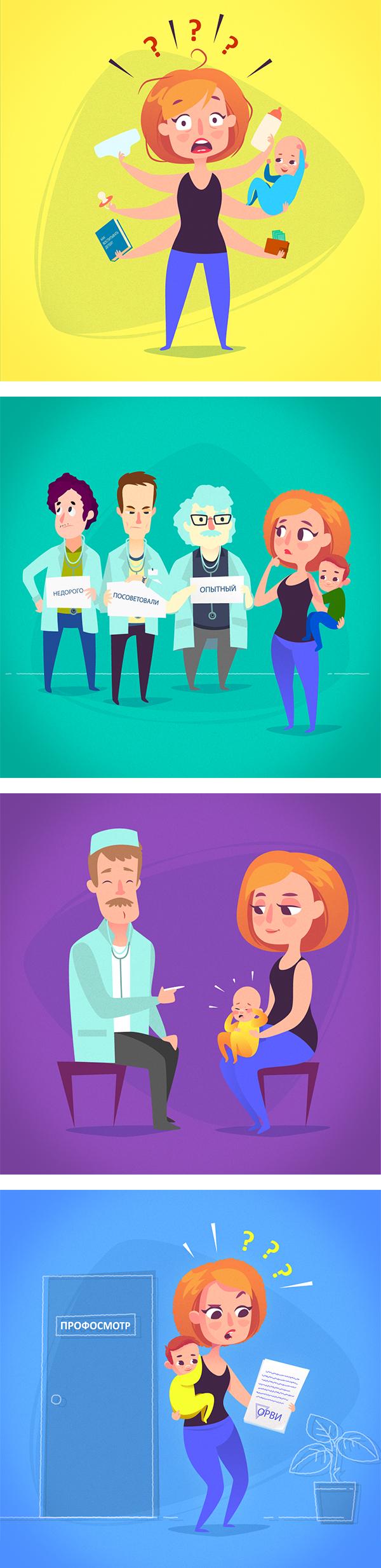 Иллюстрации для детской поликлиники