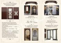Буклет для салона дверей (внутренний разворот)