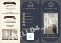 Буклет для салона дверей