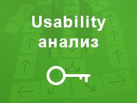 Юзабилити анализ 1 раздела/категории сайта