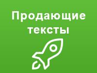 Написание продающих текстов для сайта (лендинга): изучение ЦА, конкурентов,...