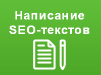 Написание сео текстов, оптимизация под поисковые запросы, подбор ключевых...