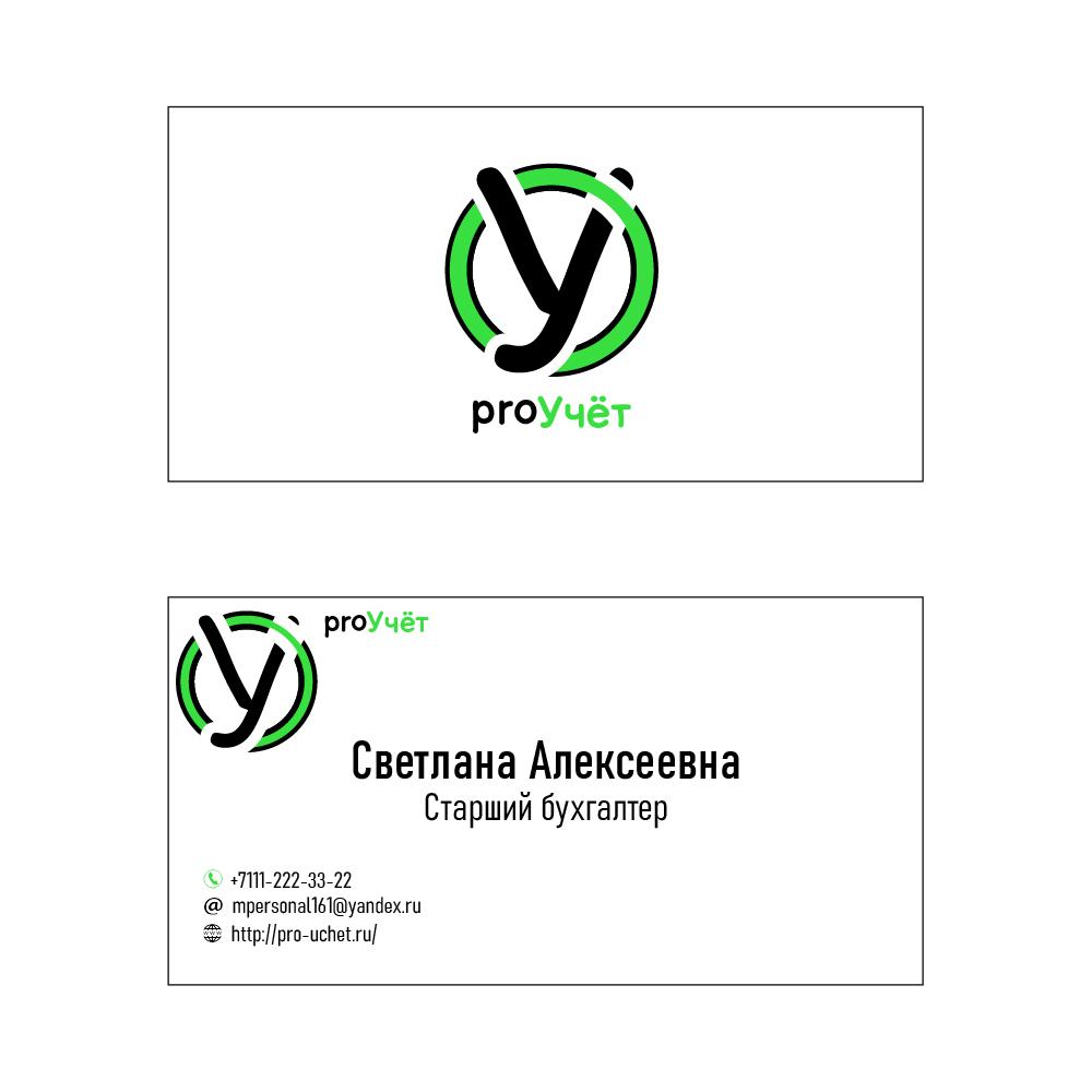Разработка логотипа с фирменным знаком для Бухгалтерской ком фото f_2525f971cafebb41.jpg