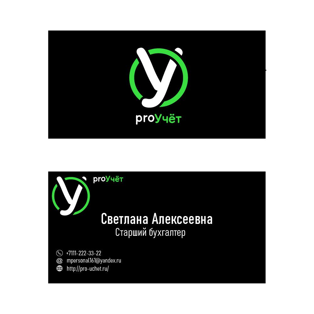 Разработка логотипа с фирменным знаком для Бухгалтерской ком фото f_7225f971cba92e84.jpg