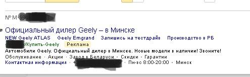 Джили РБ продвижение АВТО диллера