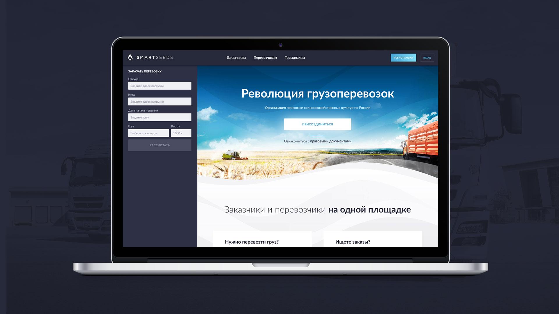SmartSeeds — революция грузоперевозок