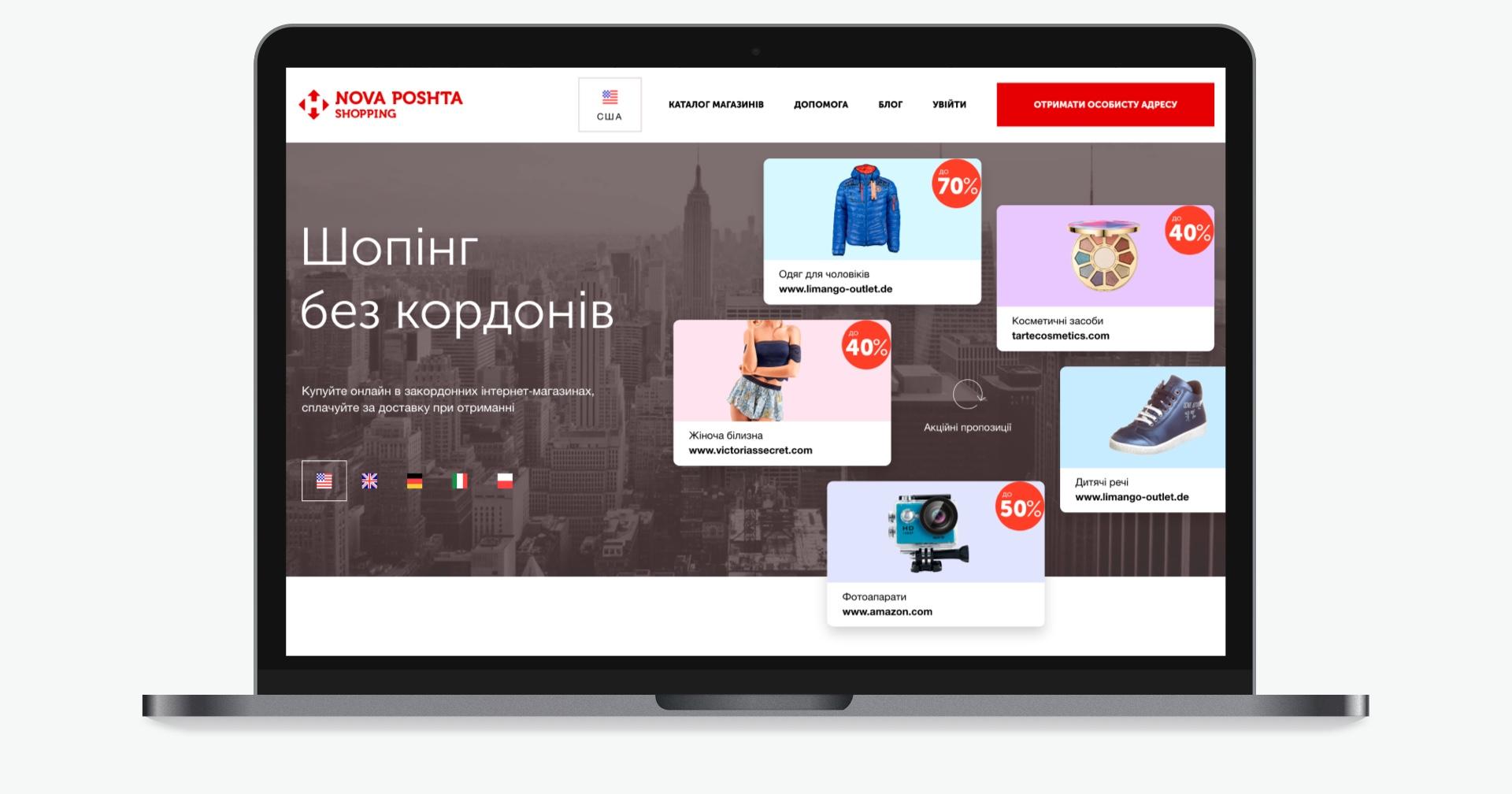Новая Почта Шоппинг