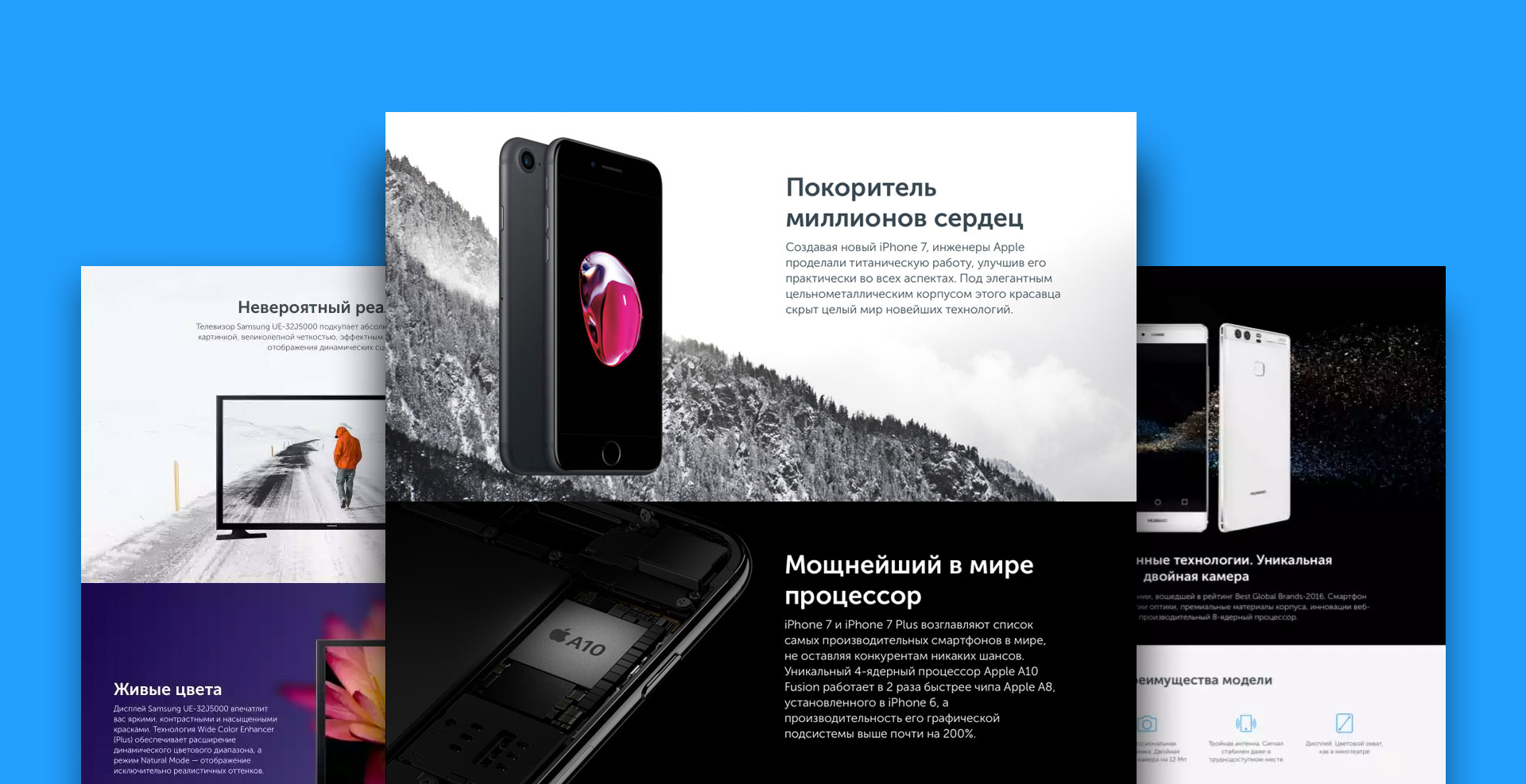 Kyivstar — лендинги для интернет-магазина