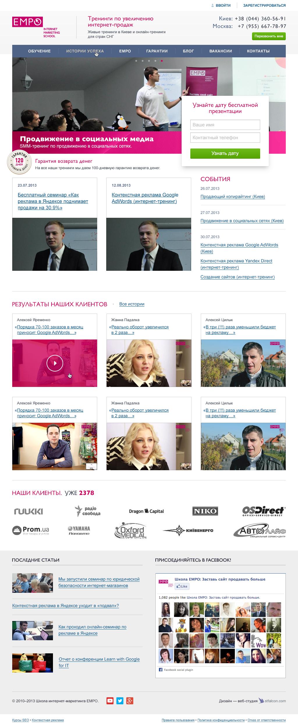 EMPO - сервис онлайн-обучения