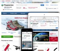 Радиалка - интернет-магазина