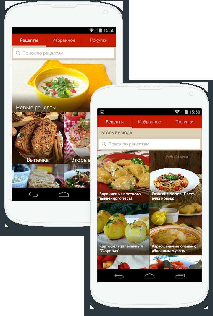 Приложение Cookorama для Android