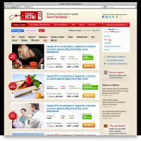 СкидкаЕСТЬ — сайт коллективных покупок