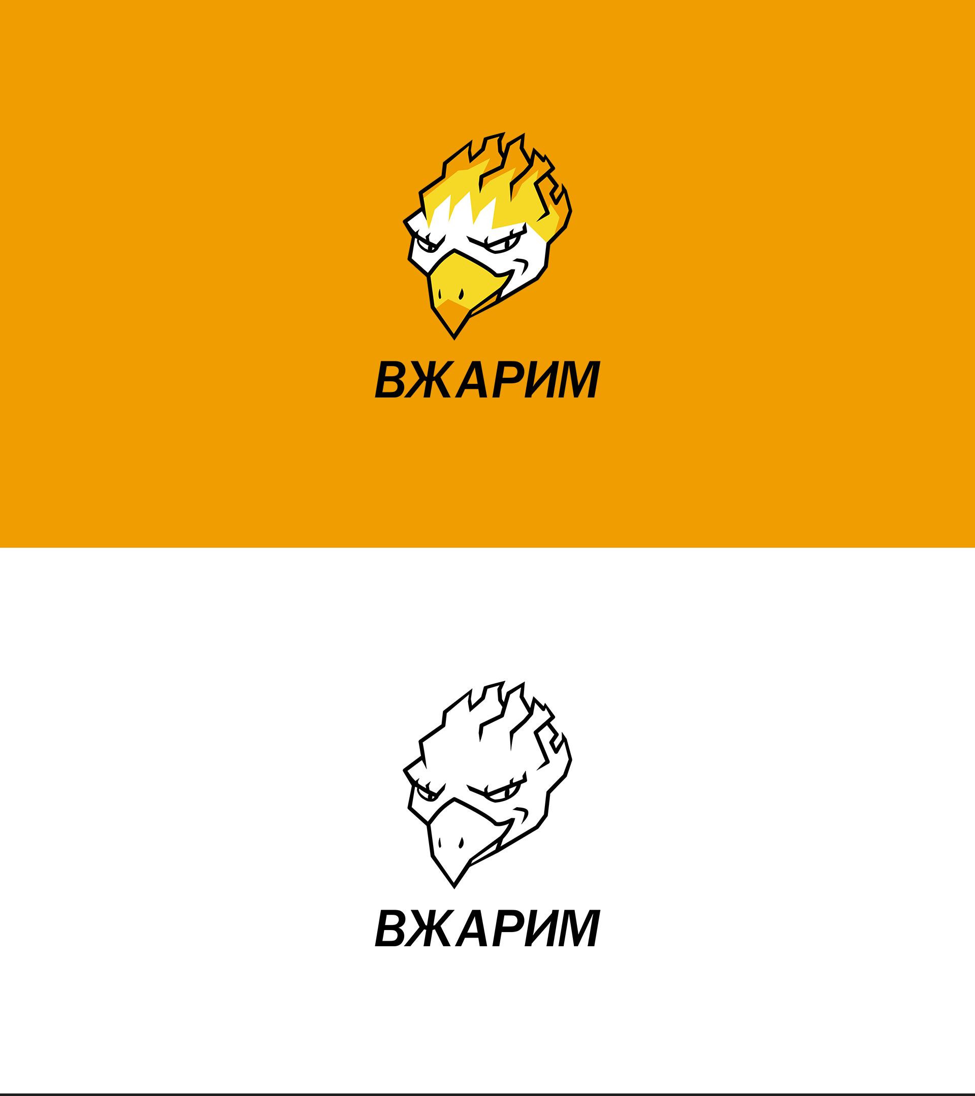 Требуется, разработка логотипа для крафт-кафе «ВЖАРИМ». фото f_109600880205d9ce.png
