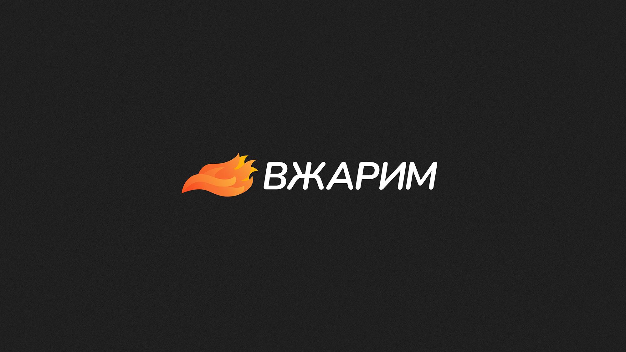 Требуется, разработка логотипа для крафт-кафе «ВЖАРИМ». фото f_78660082e5001912.png