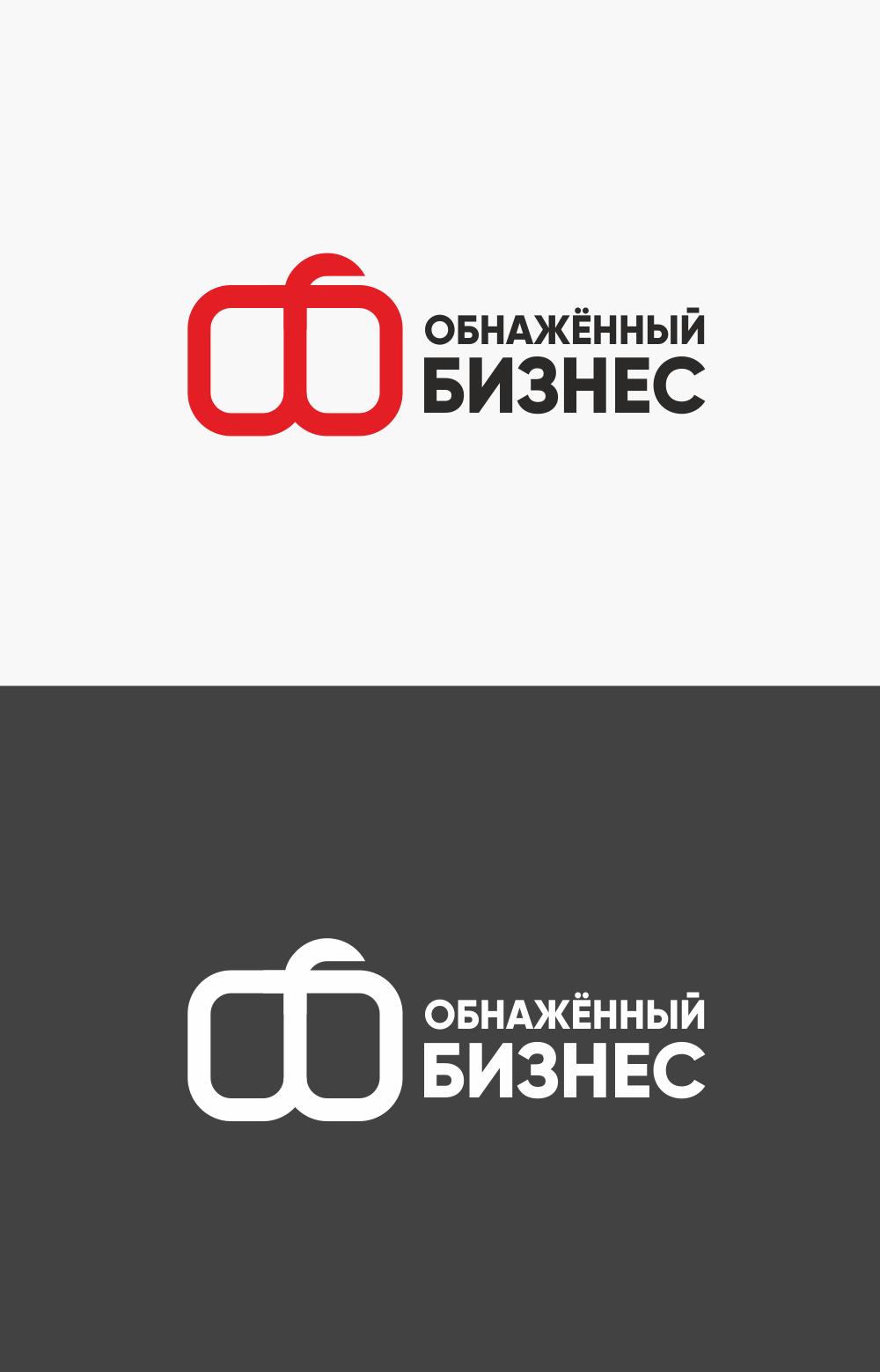 "Логотип для продюсерского центра ""Обнажённый бизнес"" фото f_2435b9f91cebdcb6.png"